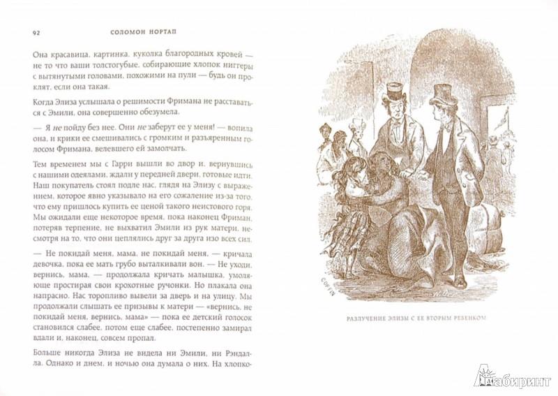 Иллюстрация 1 из 51 для 12 лет рабства. Реальная история предательства, похищения и силы духа - Соломон Нортап | Лабиринт - книги. Источник: Лабиринт