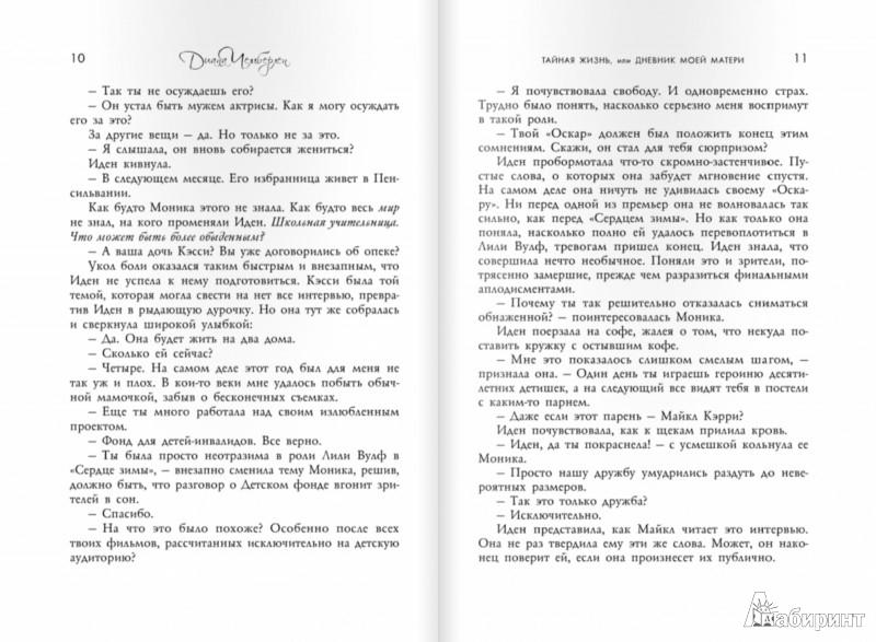 Иллюстрация 1 из 29 для Тайная жизнь, или Дневник моей матери - Диана Чемберлен | Лабиринт - книги. Источник: Лабиринт