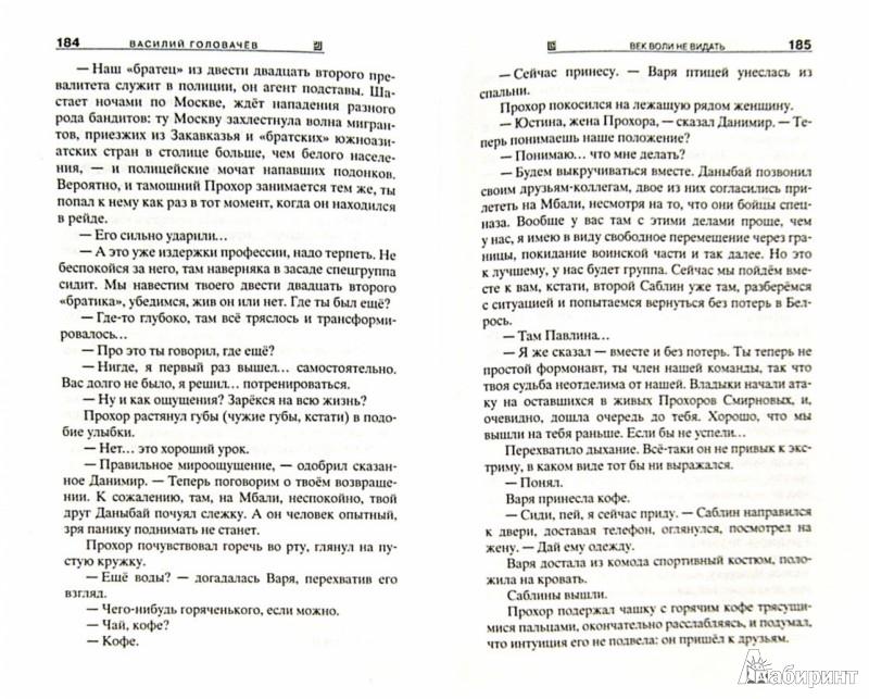 Иллюстрация 1 из 7 для Век воли не видать - Василий Головачев | Лабиринт - книги. Источник: Лабиринт