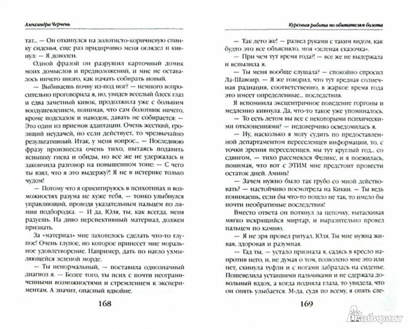 Иллюстрация 1 из 17 для Курсовая работа по обитателям болота - Александра Черчень | Лабиринт - книги. Источник: Лабиринт