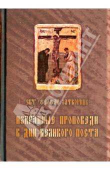 Избранные проповеди в дни Великого поста