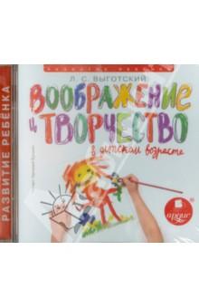 Воображение и творчество в детском возрасте (CDmp3)