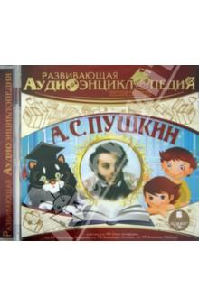 Русские писатели. Пушкин А.С. (CDmp3)