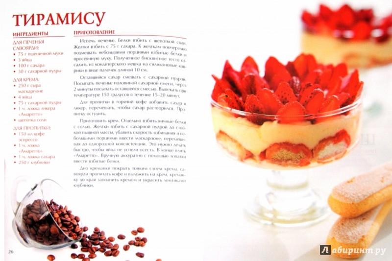 Иллюстрация 1 из 12 для Десерты | Лабиринт - книги. Источник: Лабиринт