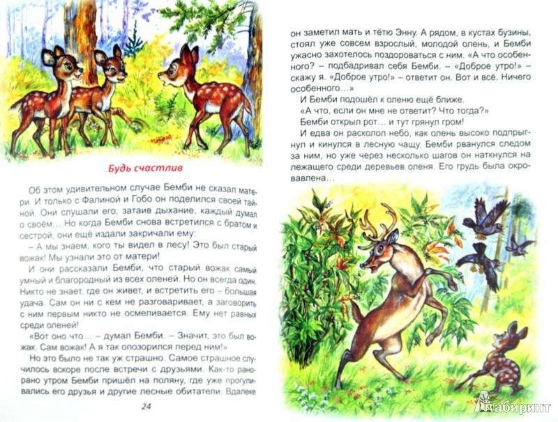 Иллюстрация 1 из 18 для Бемби - Феликс Зальтен | Лабиринт - книги. Источник: Лабиринт