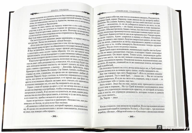 Иллюстрация 1 из 17 для Воины - Мартин, Уильямс, Хобб, Вебер, Роллинс | Лабиринт - книги. Источник: Лабиринт
