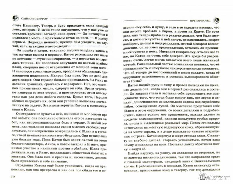 Иллюстрация 1 из 25 для Преторианец - Саймон Скэрроу | Лабиринт - книги. Источник: Лабиринт