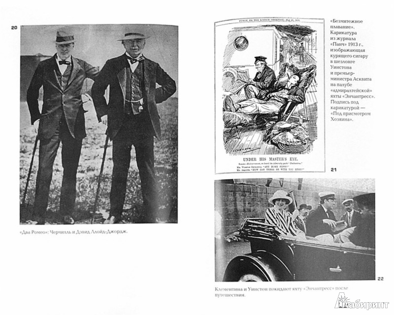 Иллюстрация 1 из 7 для Черчилль. Молодой титан - Майкл Шелден | Лабиринт - книги. Источник: Лабиринт