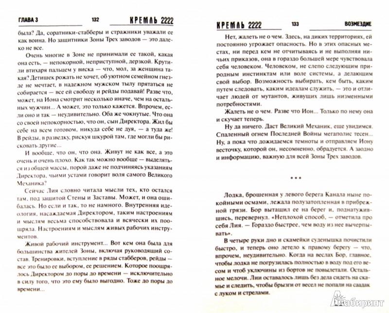 Иллюстрация 1 из 15 для Кремль 2222. Ховрино - Силлов, Степанов | Лабиринт - книги. Источник: Лабиринт
