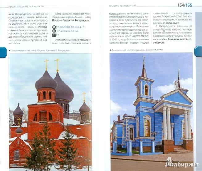 Иллюстрация 1 из 6 для Казань: путеводитель + карта - Синцов, Фокин | Лабиринт - книги. Источник: Лабиринт