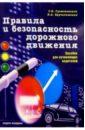 Правила и безопасность дорожного движения, Громоковский Геннадий Борисович,Ерусалимская Лариса