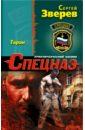 обложка электронной книги Таран