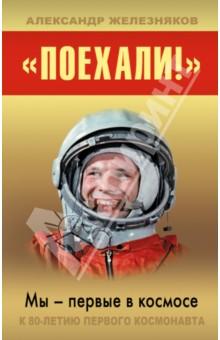 """Поехали!"""" Мы - первые в космосе"""
