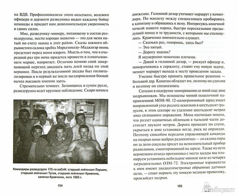 Иллюстрация 1 из 9 для Спецназ ГРУ в Кандагаре. Военная хроника - Александр Шипунов | Лабиринт - книги. Источник: Лабиринт