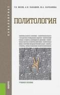 Политология. Учебное пособие для бакалавров