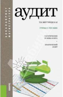 Аудит. Учебное пособие международные стандарты аудита учебное пособие фгос