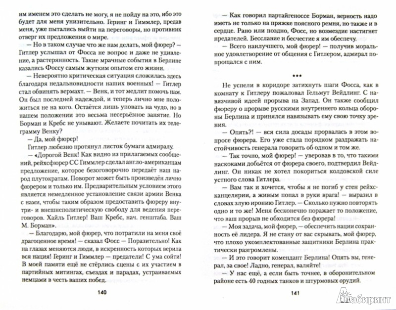 Иллюстрация 1 из 31 для Код Адольфа Гитлера. Финал - Владимир Науменко | Лабиринт - книги. Источник: Лабиринт