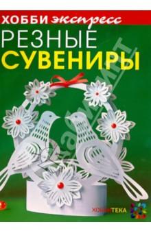 Резные сувениры новикова и открытки и сувениры к праздникам