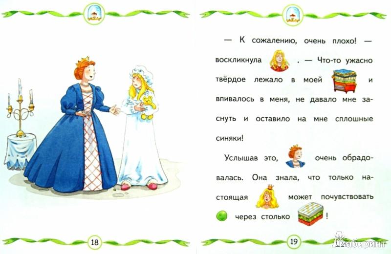 Иллюстрация 1 из 14 для Принцесса на горошине | Лабиринт - книги. Источник: Лабиринт