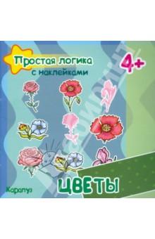 Цветы. Для детей от 4-х лет