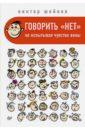 Говорить «нет», не испытывая чувства вины, Шейнов Виктор Павлович