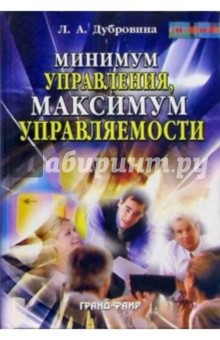 Минимум управления, максимум управляемости: Руководителям библиотек о Всеобщем управлении