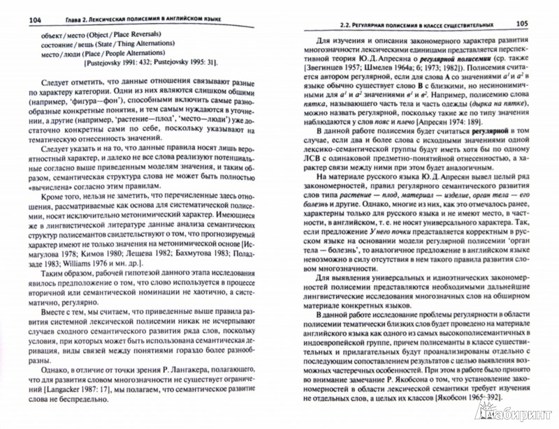 Иллюстрация 1 из 6 для Лексическая полисемия в когнитивном аспекте - Людмила Лещева | Лабиринт - книги. Источник: Лабиринт
