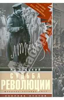 Судьба революции. Сборник статей. Факты, оценки, выводы об истории борьбы в большевистской партии