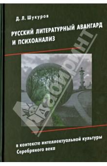Русский литературный авангард и психоанализ в контексте интеллектуальной культуры Серебряного века
