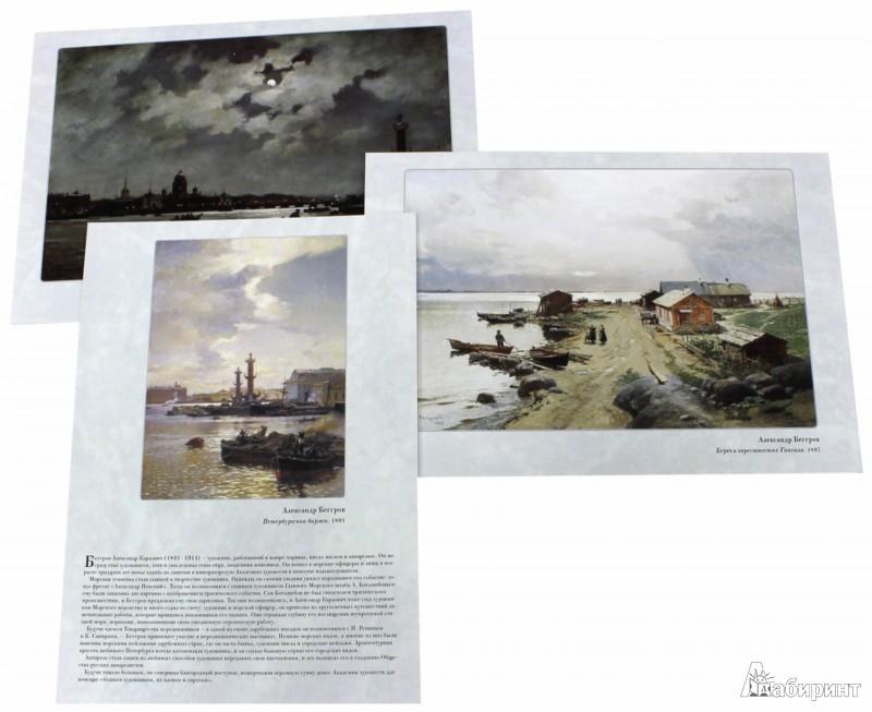 Иллюстрация 1 из 5 для Великие мастера. Александр Беггров | Лабиринт - книги. Источник: Лабиринт