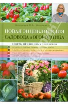 Электронная книга Новая энциклопедия садовода и огородника