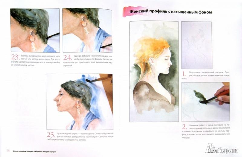 Иллюстрация 1 из 32 для Рисуем портрет. Школа акварели Валерио Либралато - Либралато, Лаптева   Лабиринт - книги. Источник: Лабиринт
