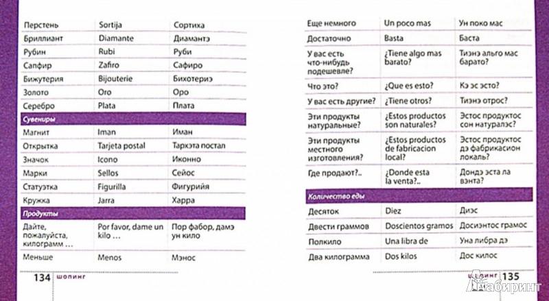 Иллюстрация 1 из 6 для Русско-испанский разговорник   Лабиринт - книги. Источник: Лабиринт