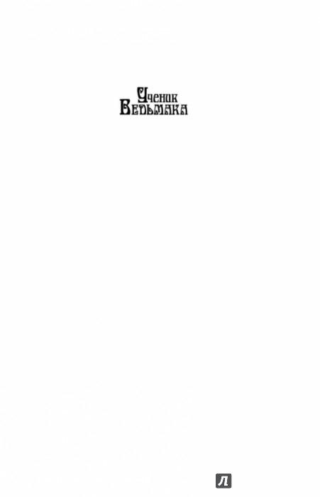Иллюстрация 1 из 31 для Секрет Ведьмака - Джозеф Дилейни   Лабиринт - книги. Источник: Лабиринт