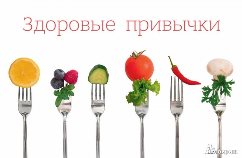 Иллюстрация 1 из 30 для Здоровые рецепты доктора Ионовой. Как есть, чтобы похудеть и сохранить стройность навсегда - Лидия Ионова | Лабиринт - книги. Источник: Лабиринт
