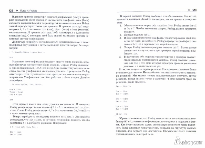 Иллюстрация 1 из 11 для Семь языков за семь недель. Практическое руководство по изучению языков программирования - Брюс Тейт   Лабиринт - книги. Источник: Лабиринт