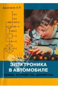 Электроника в  автомобиле: схемы, устройства, доработка