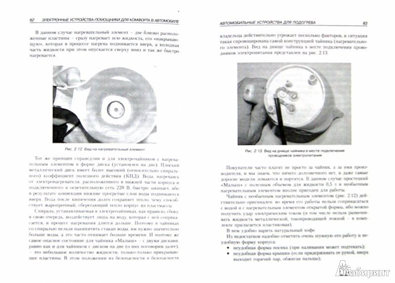 Иллюстрация 1 из 15 для Электроника в  автомобиле: схемы, устройства, доработка - Андрей Кашкаров | Лабиринт - книги. Источник: Лабиринт