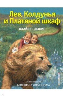 Лев, Колдунья и Платяной шкаф