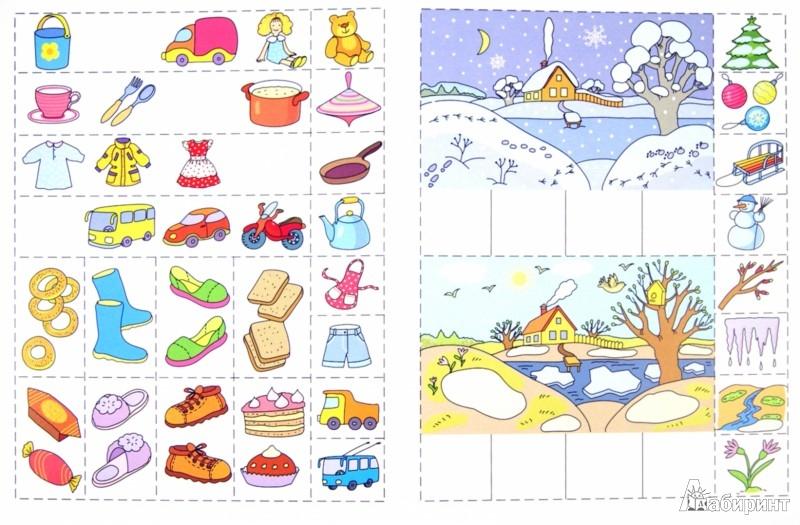 Иллюстрация 1 из 3 для Развиваем речь. 4-5 лет. Развивающие задания и игра | Лабиринт - книги. Источник: Лабиринт