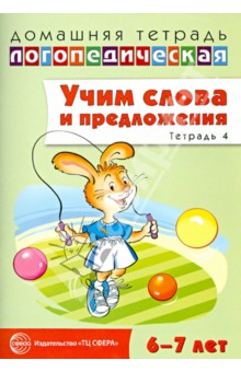 Учим слова и предложения. Речевые игры и упражнения для детей 6-7 лет. Тетрадь № 4