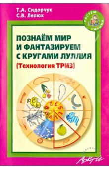 Познаём мир и фантазируем с кругами Луллия. Практическое пособие для занятий с детьми 3-7 лет