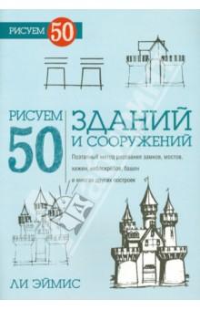 Рисуем 50 зданий и других сооружений эймис л рисуем 50 зданий и сооружений