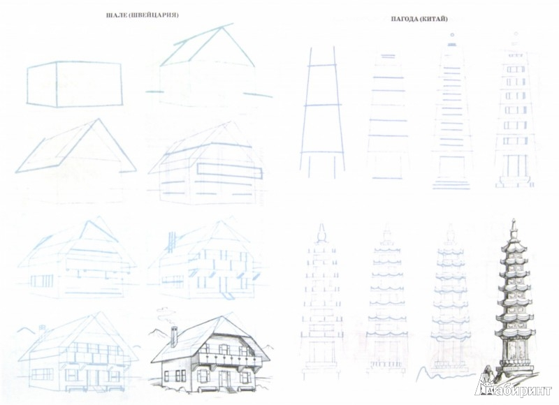 Иллюстрация 1 из 4 для Рисуем 50 зданий и других сооружений - Ли Эймис | Лабиринт - книги. Источник: Лабиринт