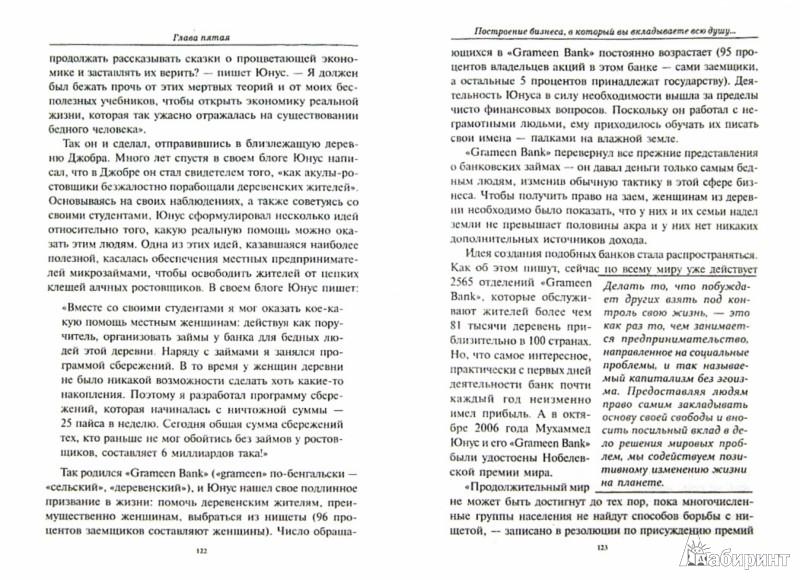 Иллюстрация 1 из 11 для Капитализм без эгоизма - Ланнон, Ланнон | Лабиринт - книги. Источник: Лабиринт