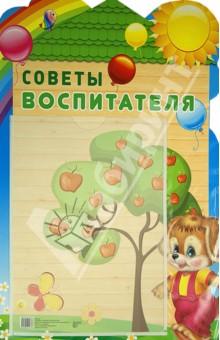 """Стенд """"Советы воспитателя"""" с карманом А4"""