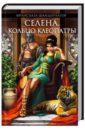 Обложка Селена. Кольцо Клеопатры