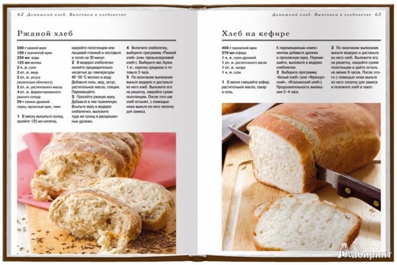 Иллюстрация 1 из 23 для Домашний хлеб. Выпекаем в хлебопечке - Оксана Рябинина | Лабиринт - книги. Источник: Лабиринт