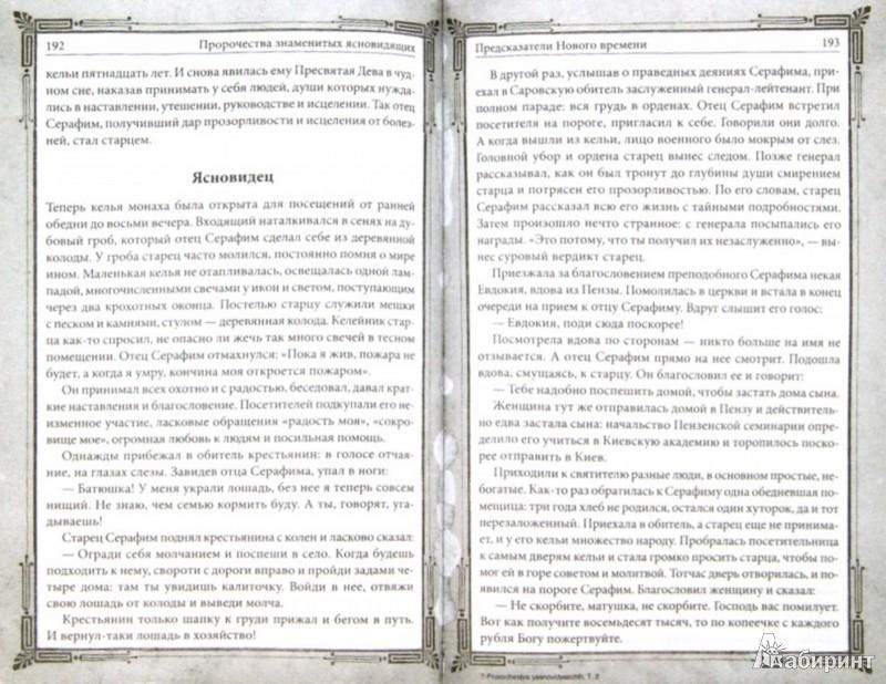 Иллюстрация 1 из 7 для Пророчества знаменитых ясновидящих | Лабиринт - книги. Источник: Лабиринт