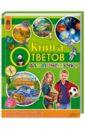 Книга ответов для почемучки, Климов Андрей Анатольевич
